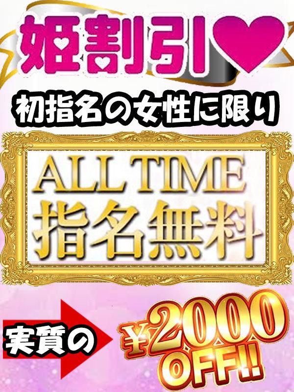 【ネット指名無料】