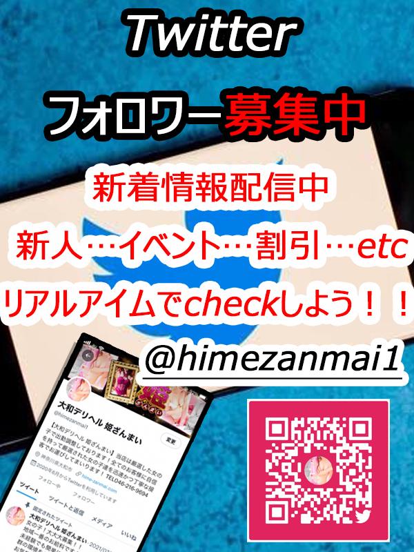 【Twitterフォロワー大募集】